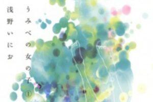 Umibe no Onnanoko manga